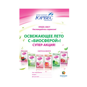 listovka_for_RUSSIA_2_prints