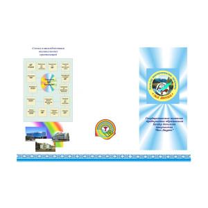 Буклет_Казахстан