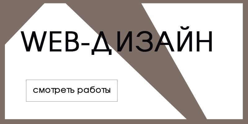 веб-дизайн1