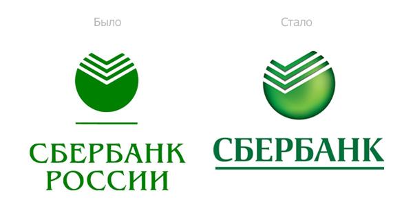sberbank-2
